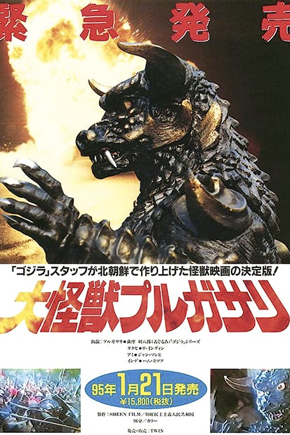 Poster for Pulgasari, Shin's answer to Godzilla