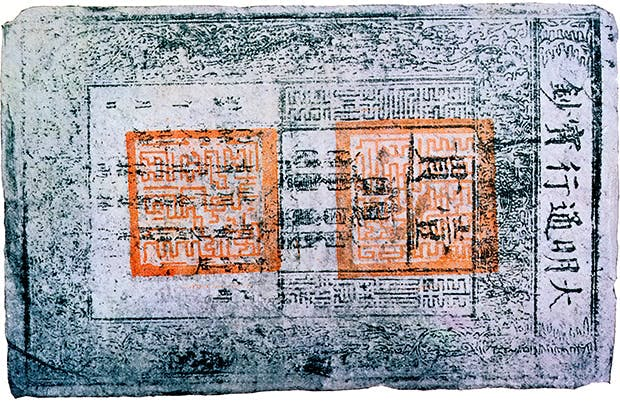 Money shot: banknote from the time of Kublai Khan, 13th century